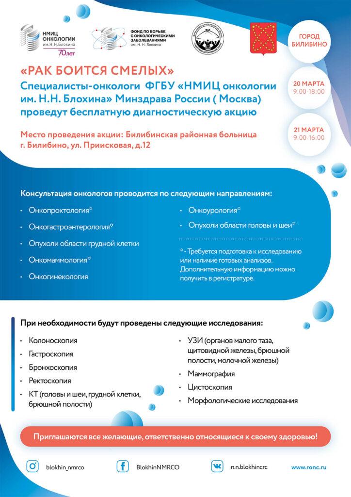 Специалисты-онкологи ФГБУ «НМИЦ онкологии им. Н.Н. Блохина» Минздрава России ( Москва) проведут бесплатную диагностическую акцию